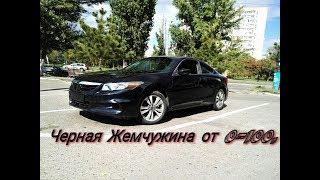 Черная Жемчужина от 0-100/Тест Драйва Honda Accord CU 2011