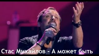 Gambar cover Стас Михайлов - А может быть