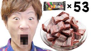 【グロ注意?】黒べーガム53個食べたら舌の色がマジでヤバイことに・・・・