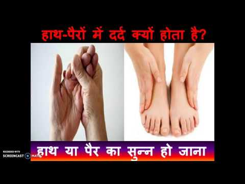 हाथ या पैर का सुन्न हो जाना- क्यों