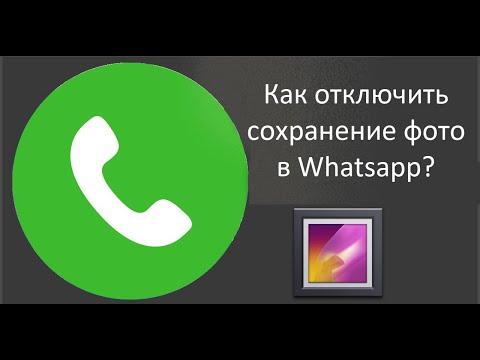 Как сделать чтобы ватсап не сохранял фотографии на телефоне