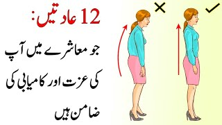 12 Rules for Life - Book Summary in Urdu | Habits for Success