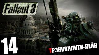 Поиграем в Fallout 3 14 - ТРЭНКВИЛИТИ-ЛЕЙН