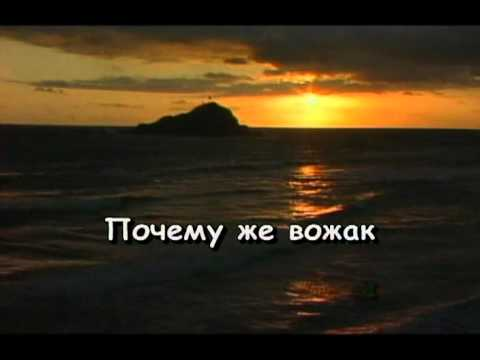 Шансон Караоке  Охота на волков  Владимир Высоцкий