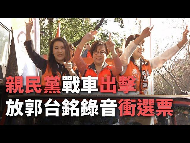 親民党、選挙カーから郭台銘氏の声