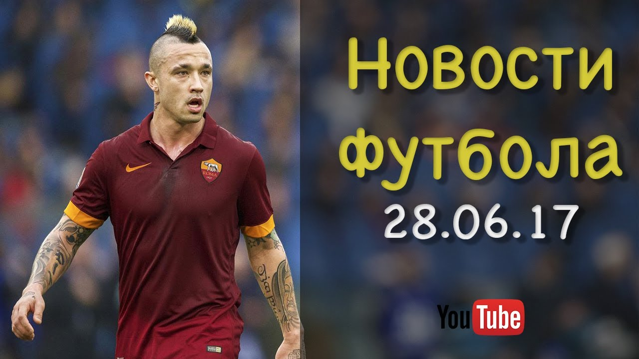 Свежие Новостей О Футболе