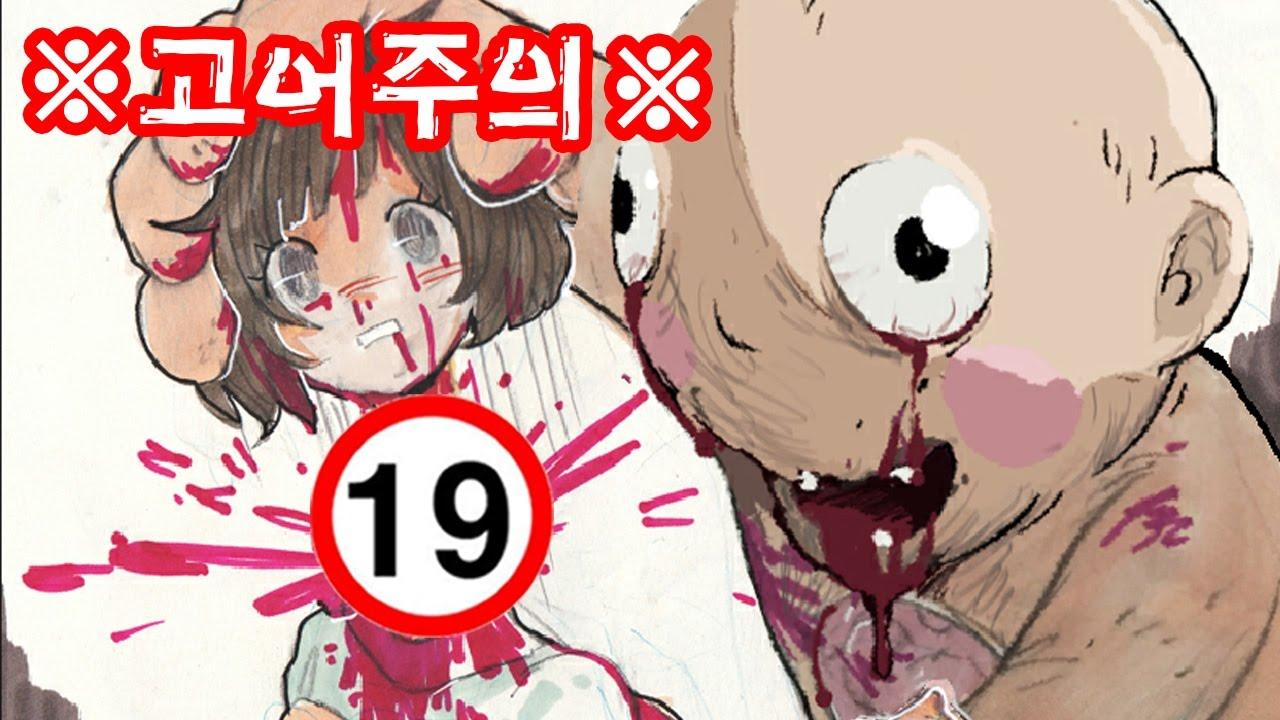 ※고어 주의!!※ 고문실에서 깨어난 소녀 - 잔인한 19금 공포 쯔꾸르 [키오의 모험] -플레임 #1
