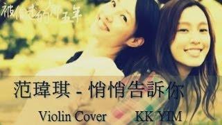 [Violin] 被偷走的那五年 范瑋琪 - 悄悄告訴你 ( Qiao Qiao Gao Su Ni) [小提琴] KK Yim Violin Cover