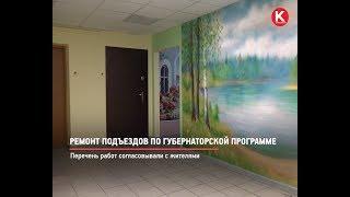 КРТВ. Ремонт подъездов по губернаторской программе