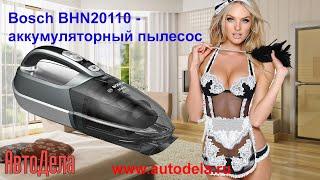 пылесос Bosch BHN 20110 обзор