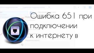 видео Ошибка 651 при подключении к интернету Windows 7, 8