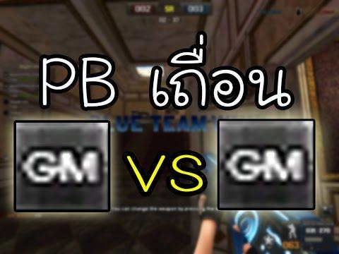 [PB] GM 1-1 กับ GM ในพีบีเถื่อนโหดสัสห้ามพลาด !!