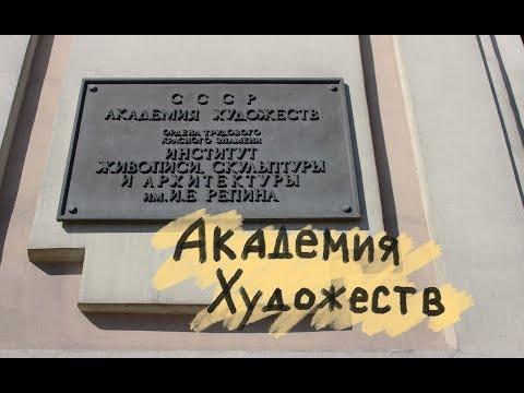 Санкт-Петербургская Академия Художеств, что я там забыла??