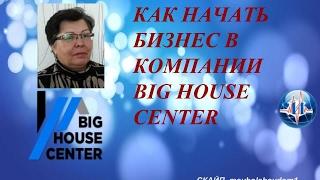 Пять способов Заработка через Интернет от Big House Center без Вложений!