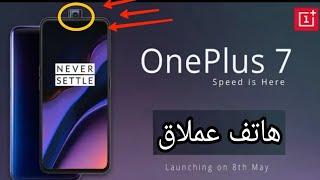 مواصفات جبارة لهاتف وان بلاس 7 | OnePlus 7 بكاميرا داخل جسم الهاتف