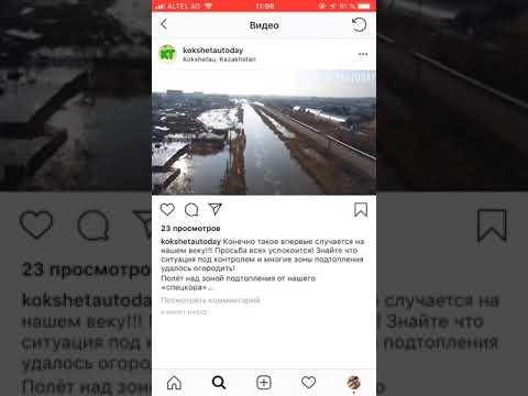 Ужас творится в Кокшетау(2)