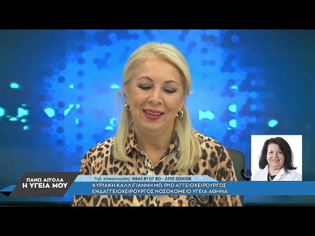 Εβδομάδα Διαβητικού Ποδιού με τους Χ.Μανέ, Ν.Παπάνα, Ν.Τεντολούρη & Κ.Καλλιγιάννη. 2ο μέρος