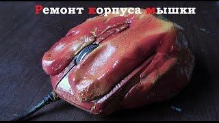 Ремонт/моддинг корпуса мышки  ( M.H. # 102 )(В этом видео я расскажу вам . как починить корпус компьютерной мышки. Пластик можно заказать тут: http://www.polymorfu..., 2015-08-24T16:55:28.000Z)