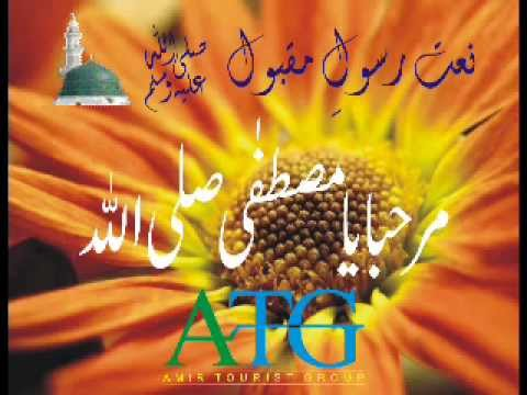 Marhaba Ya Mustafa Sale Allah (Best Audio Quality) Zaheer Ahmed Bilali - ATG