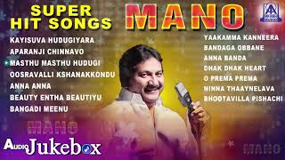 Super Hit Songs Mano | Best Kannada Songs of Mano | Audio Jukebox