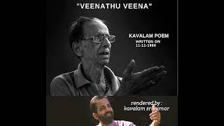 വീണതു വീണ | Veenathu Veena | കാവാലം നാരയണപ്പണിക്കർ | Kavalam Srikumar | Poem