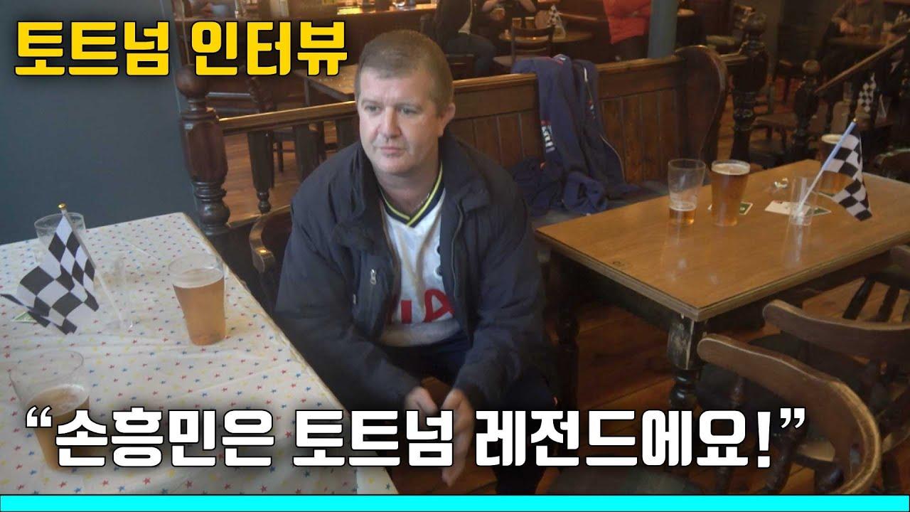 【직캠】 vs 웨스트햄. 토트넘 펍 하프타임 인터뷰