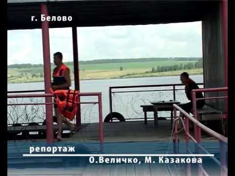Городские новости 24 07 13 Белово Омикс