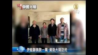 【中国热点真相新闻】伊能静捐款一万 资助大陆访民
