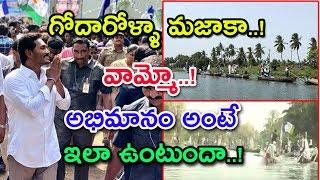 జగన్ పాదయాత్ర... అభిమానుల పడవ యాత్ర || Jagan Cut Outs in Boats Video Viral ||