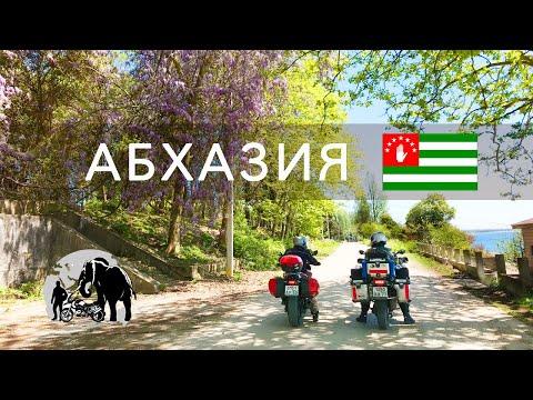 Абхазия. Путешествую на мотоцикле
