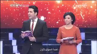 الحلقة الثانية لمسابقة المواهب باللغة العربية لتلفزيون الصين المركزي 2014