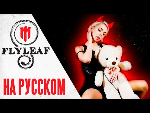 Flyleaf - I'm So Sick  НА РУССКОМ ЯЗЫКЕ (RUSSIAN COVER BY AI MORI)