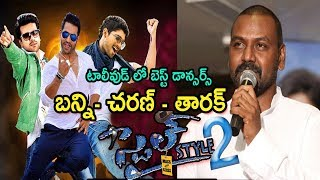 Raghava Lawrence about Style 2 Movie with Allu Arjun and Ram Charan and jr NTR | Get Ready