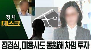 정경심, 차명계좌 6개…지인 동원해 790회 투자