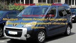 Ч.1 Отпуск,путешествие на машине Peugeot Partner Tepee 1.6 HDi,Спб-Красногорск-Казань-Саратов