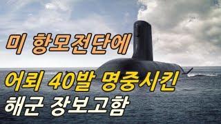 미국 항모전단과 일본 구축함을 격침시킨 한국 장보고함