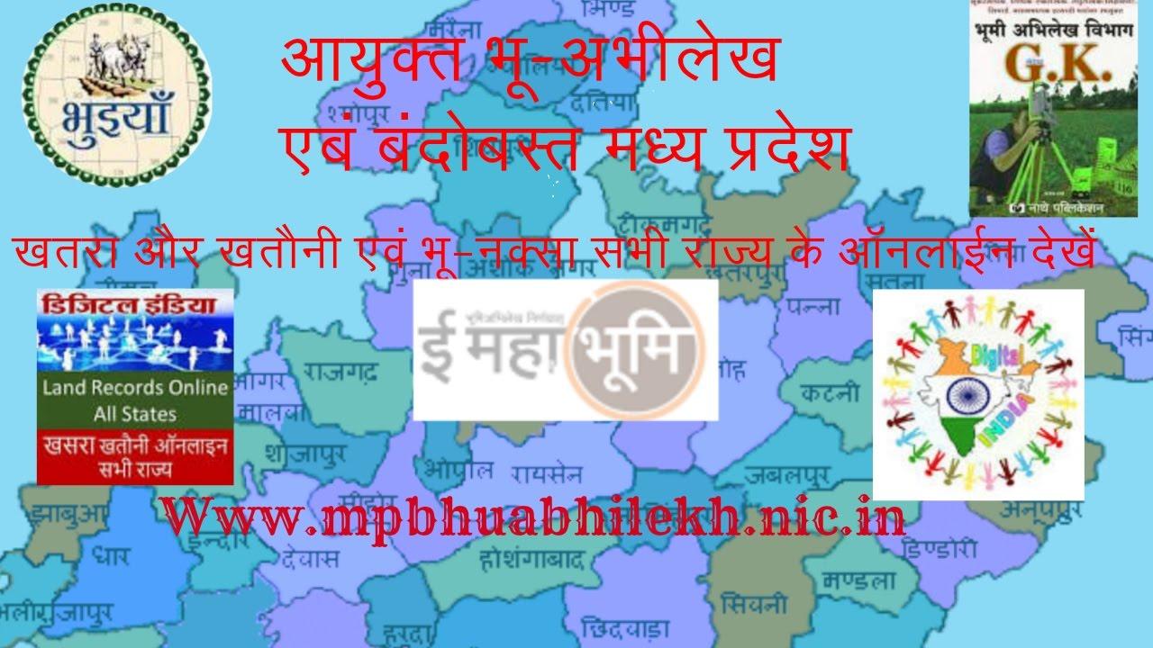 Mpbhuabhilekh Land Record Map Bhu Abhilekh mp khasra and khatouni   YouTube Mpbhuabhilekh Land Record Map