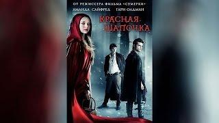 Красная Шапочка  ([16]2011)
