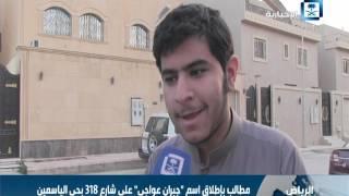 بالفيديو.. مطالبات بإطلاق اسم #البطل_جبران_عواجي على أحد شوارع حي الياسمين
