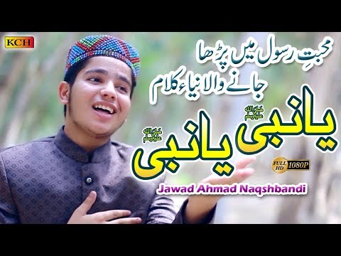 Sweet & Soft Naat Sharif | Nabi Ya Nabi | Jawad Ahmad Naqshbandi  اس بھائئ نے کیا زبردست کلام پڑہا