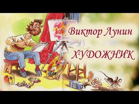 Виктор Лунин. Художник