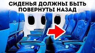 Почему кресла в самолете повернуты не в ту сторону