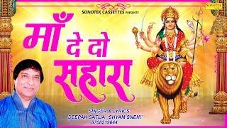 """माँ दे दो सहारा Deepak Satija """" Shyam Snehi """" Biggest Hit Mata Rani Bhajan 2019"""