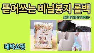 대박쇼핑- 손잡이 달린 뜯어쓰는 휴지통용 비닐봉지 롤백…