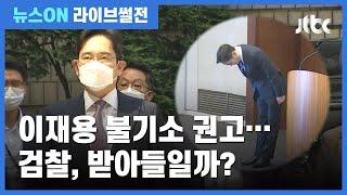 """[라이브썰전 H/L] """"검찰, 조국 터느라 수사 안 해""""…""""수사심의위 자체가 포퓰리즘"""" / JTBC 뉴스ON"""