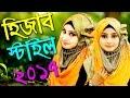 হিজাব স্টাইল ও হিজাব পড়ার নিয়ম Hijab Tutorial Bangladesh Simple and unique hijab styles 2017