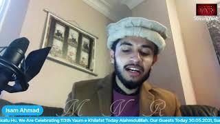 Guldasta e Nazm In The Love Of Khilafat e Ahmadiyya  خلافت احمدیہ کی محبت میں گلدستۂ نظم Isam Ahmad