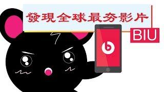 全球最夯影片 | BIU | 台灣時事娛樂社交熱門APP | Ahmiao TV