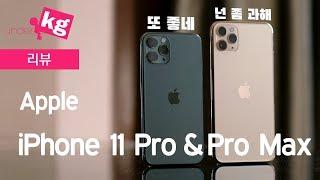 애플 아이폰 11 프로 & 11 프로 맥스 리뷰: 과하다. 근데 좋다. [4K]