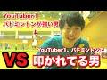 Video 【バドミントン】ぐっちゃんねるVSゆたかのガチバトル!!